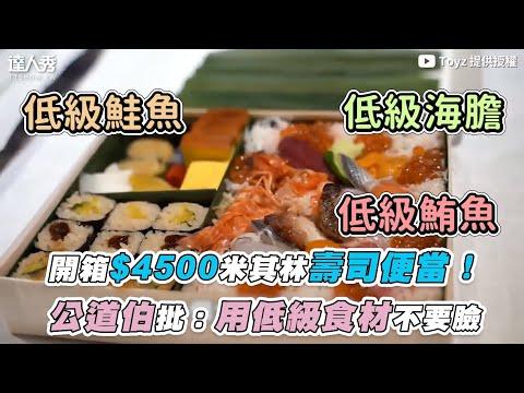【開箱$4500米其林壽司便當! 公道伯批:用低級食材不要臉】 @Toyz