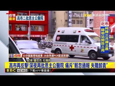最新》高市再反擊!深夜再批恩主公醫院 痛斥「輕忽通報 失職卸責」 @東森新聞 CH51