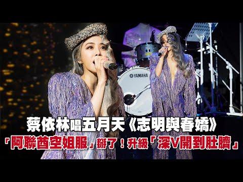 蔡依林唱五月天《志明與春嬌》 「阿聯酋空姐服」掰了!升級「深V開到肚臍」