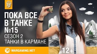 Пока все в танке. Танки в кармане. №31 [World of Tanks]