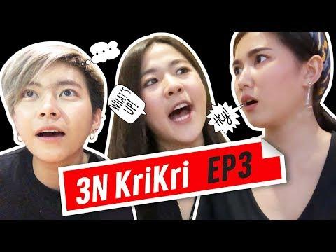 3N KriKri EP.3 เมื่ออยากเก่งภาษาอังกฤษ Speak English กันดีกว่า !