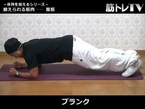 プランクのやり方を学ぼう/腹筋・体幹を鍛える筋トレ種目の王道