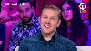 ناس و حكايات : أجانب يحبون الجزائر     -