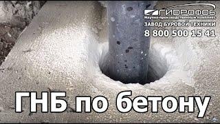 Видео НПК Гидрофоб