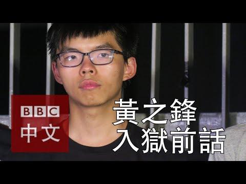 香港「衝擊廣場」案:黃之鋒想在獄中「好好讀書」