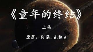 世界科幻巨著《童年的终结》上集:当大神级文明降临地球时
