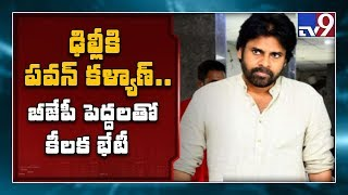 Pawan Kalyan Delhi tour create ripples in AP politics..
