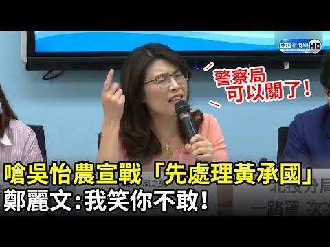 嗆吳怡農向黑道宣戰「先處理黃承國」 鄭麗文國台語雙聲道酸:我笑你不敢!