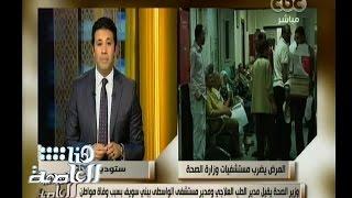 #هنا_العاصمة   المرض يضرب مستشفيات وزارة الصحة