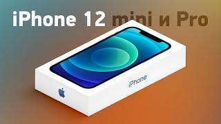 Презентация iPhone 12 mini и Pro за 12 минут