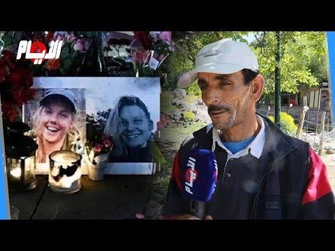 والدة الدانماركية ضحية جريمة إمليل طلعات لشمهروش وحطات الورد فين تقتلو السائحتين