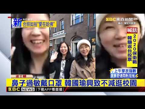 英文演講完心情輕鬆 韓國瑜夫婦同遊哈佛