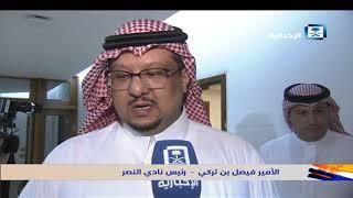 رئيس نادي النصر: قرارات هيئة الرياضة تصب في مصلحة الرياضة السعودية