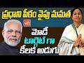 Mamata Banerjee To Challenge PM Modi | Lok sabha elections 2024 | Modi VS Mamata Banerjee | YOYO TV