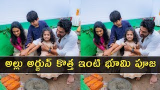 Allu Arjun Family At Their New House Bhoomi Pooja..