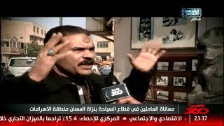 القاهرة 360  متى تعود السياحة كأحد أهم موارد الدخل القومي فى مصر ...