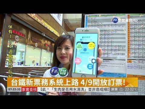 台鐵新票務系統上路 4/9開放訂票! | 華視新聞 20190407
