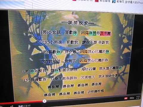 救國團之歌:談情說愛~娜魯灣 (MUJO說到做到...吉他手:林凱翔)