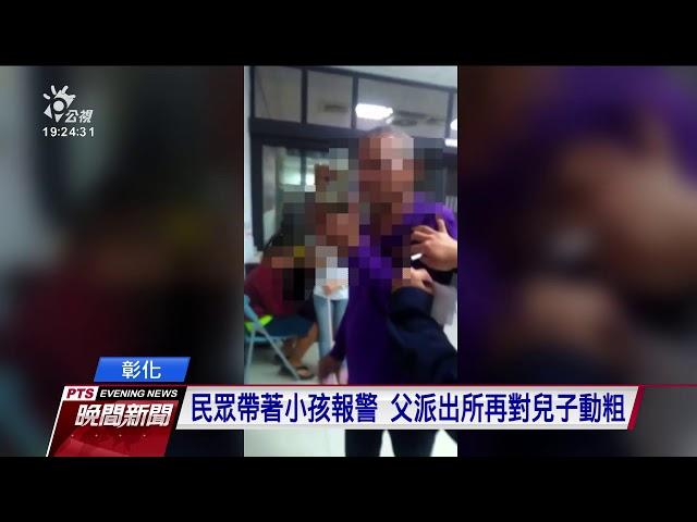 國三生疑翹課遭父當街痛打 民眾協助報警