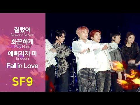 에스에프나인 SF9 Full Ver - 질렀어 + 화끈하게 +예뻐지지마 + Fall in Love | 호국음악회 20190411