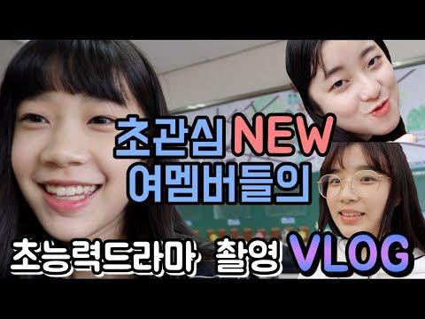 초관심 NEW여자멤버들의 초능력드라마 촬영VLOG [김펰하] 본격 여자멤버들 입덕영상