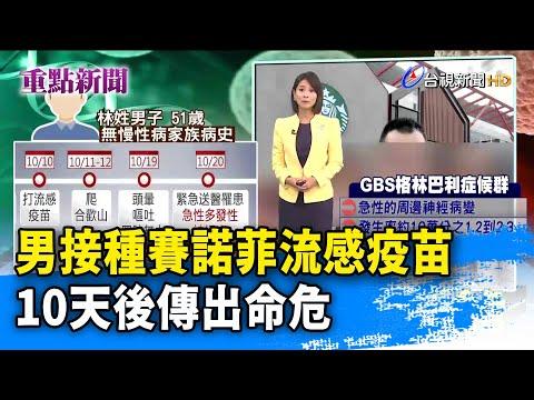 男接種賽諾菲流感疫苗 10天後傳出命危【重點新聞】-20201026