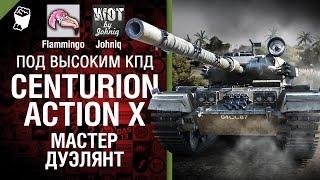 Centurion Action X Мастер дуэлянт! - Под высоким КПД №42 - от Johniq и Flammingo