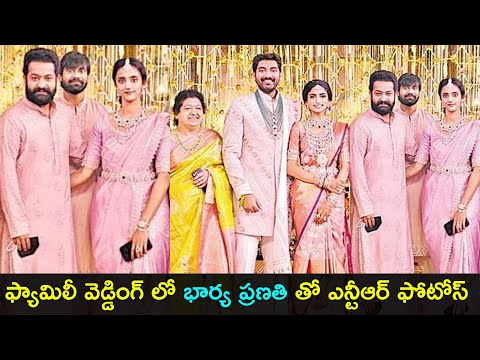 Jr NTR, his family moments at a family wedding ceremony, viral pics