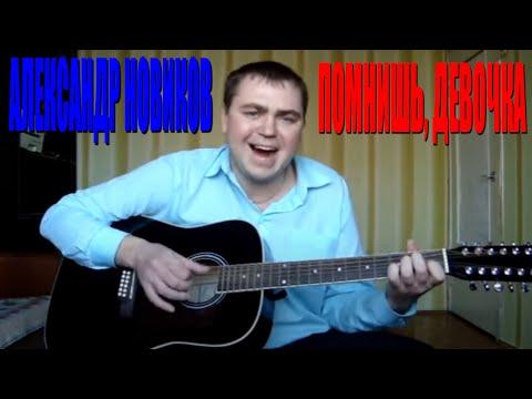 Александр Новиков - Помнишь, девочка (кавер)