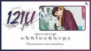 [THAISUB] DAY6 (데이식스) - 121U