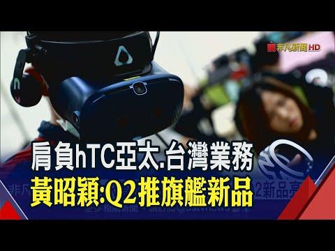 接掌宏達電台灣總經理 黃昭穎:同步強化VR.手機業務|非凡財經新聞|20210319