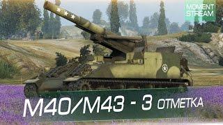 М40/М43 - 3 отметка