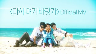 [MV] 싹쓰리(SSAK3) - 다시 여기 바닷가(Beach Again) Official MV (ENG sub)