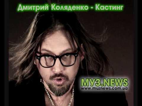 Дмитрий Коляденко - Кастинг