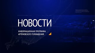 Новости города Артема от 30.08.2021