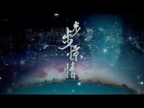 Mayday五月天[步步]官方短版音檔搶先聽-電視劇「步步驚情」主题曲