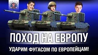 ТРИ БАБАХИ В ЕВРОПЕ - Гранни, Левша и Амвей