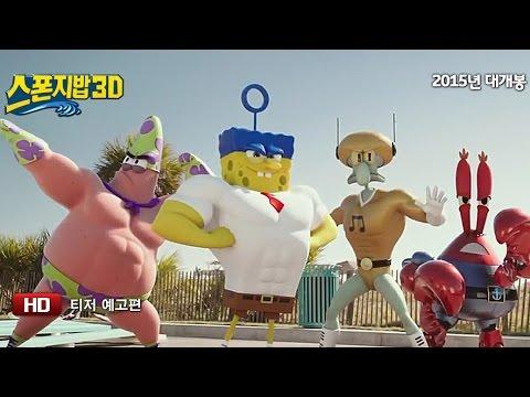 스폰지밥3D_티저예고편(HD) 공개!
