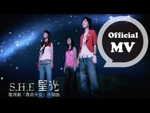 S.H.E [星光 Star Light] Official MV (真命天女 電視原聲帶)
