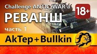 AkTep + Bullkin и LeBwa. Реванш-Челлендж от ANTIC_WAR'a (18+)