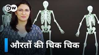 Are women more prone to joint pains? Video HD