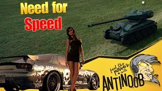 Need For Speed в World of Tanks (wot)