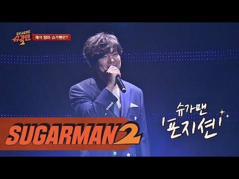 [슈가송] 여심저격 명품 발라더♥ 포지션 'I Love You'♪ 투유 프로젝트 - 슈가맨2 2회