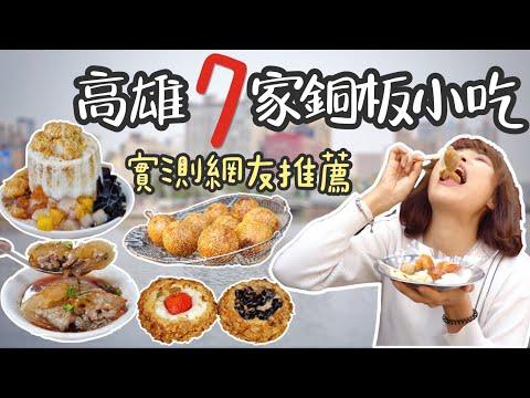 【高雄美食實測!】高雄 7 家銅板小吃,網紅網友大推,真的有那麼好吃嗎?