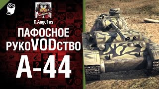 Средний танк А-44 - пафосное рукоVODство от G. ANge1os