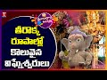 Different Types of Ganesh Idols Placed in Hyderabad | Dhoom Dhaam Muchata | T News