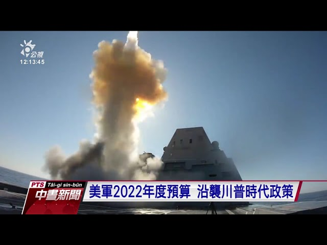 拜登政府首份國防預算 重點項目專注中國威脅