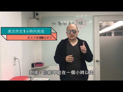 110學測英文必考重點項目 by 一千老師【英文處方籤】