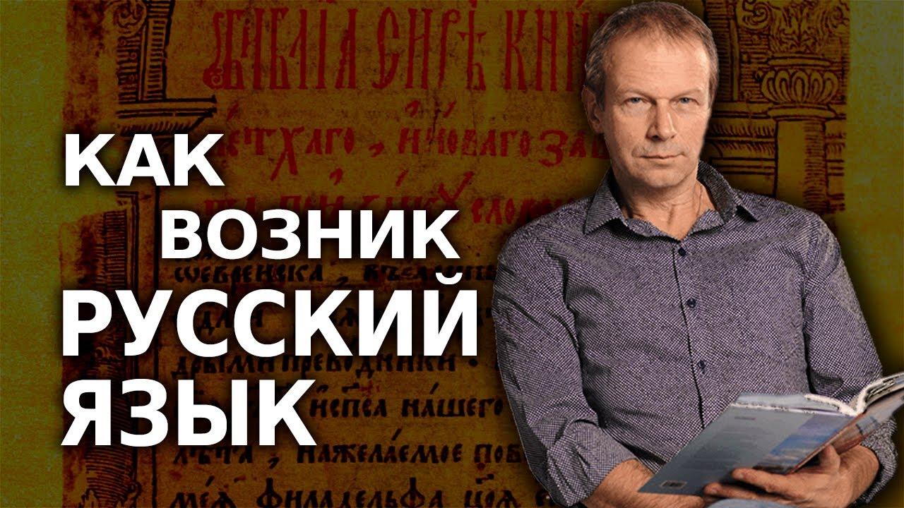 Тайны русского языка: происхождение слов