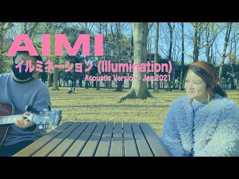 AIMI / イルミネーション (Illumination) Acoustic Version - Jan.2021